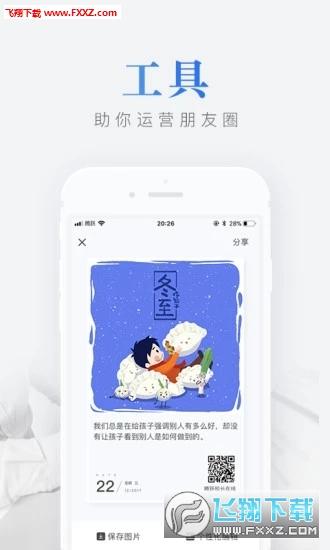 腾跃校长在线appv3.9.1截图1