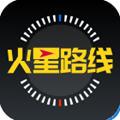 火星路线户外助手appv1.8.0