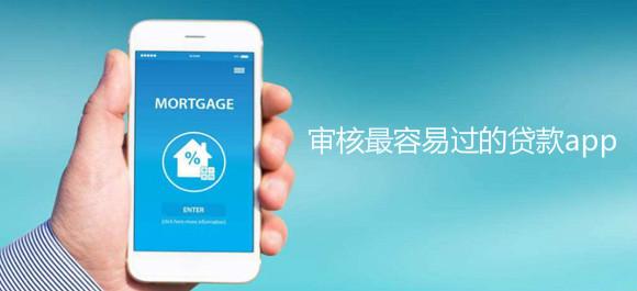 审核最容易过的贷款app_那个手机贷款最容易申请