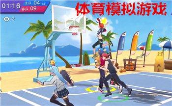 体育模拟游戏
