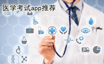 医学考试app有哪些