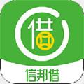 信邦借小额借贷平台 1.0.1