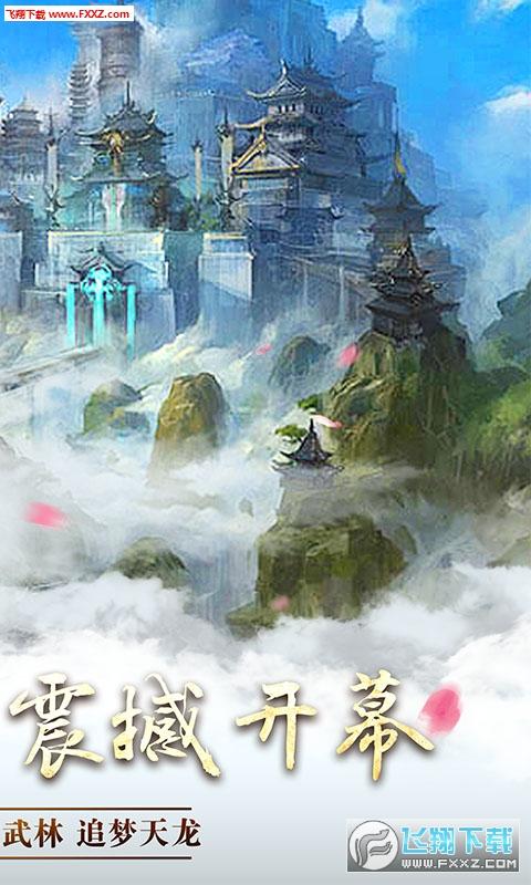 青城渡仙诀满v版1.05.00截图2