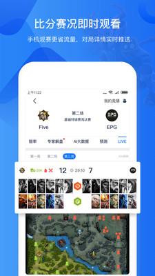 电竞大师(赛事分析)appv2.7.2截图0