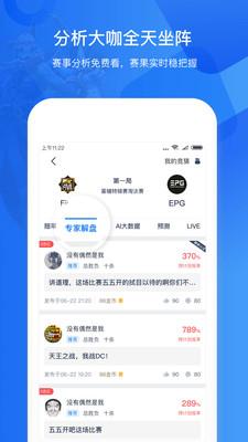 电竞大师(赛事分析)appv2.7.2截图2