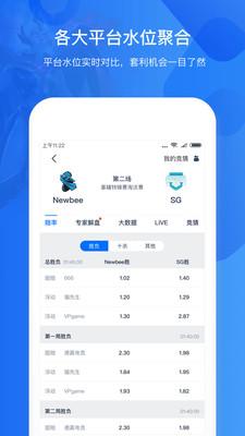 电竞大师(赛事分析)appv2.7.2截图4