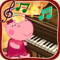 河马佩奇弹钢琴安卓版 1.0.3