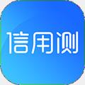 信用测app 1.0.9