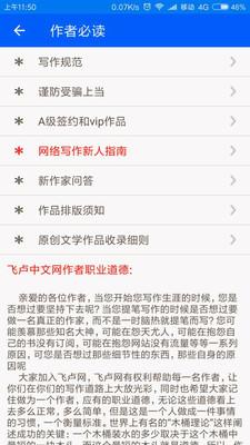 飞卢作家助手手机版1.1.0截图1