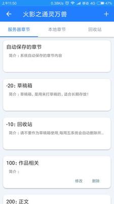 飞卢作家助手手机版1.1.0截图3