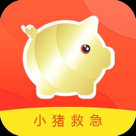 小猪救急app v2.10.0