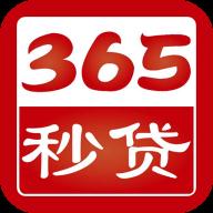 365秒贷app 1.0.0.1