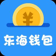 东海钱包app 1.00.02