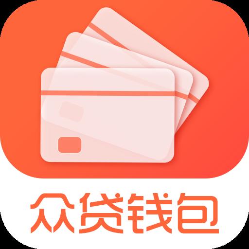 众贷钱包app v1.0