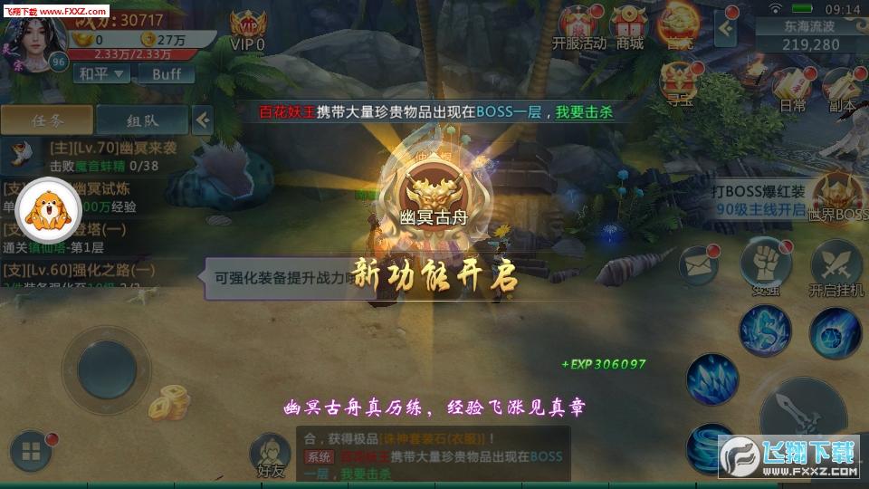 仙魔神域官方版截图1