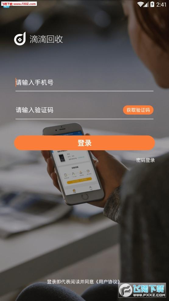 滴滴回收app1.0.0截图0