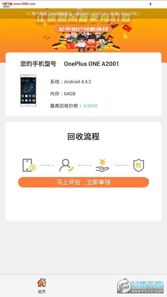 滴滴回收app1.0.0截图1
