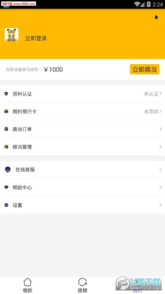 滴滴回收app1.0.0截图2