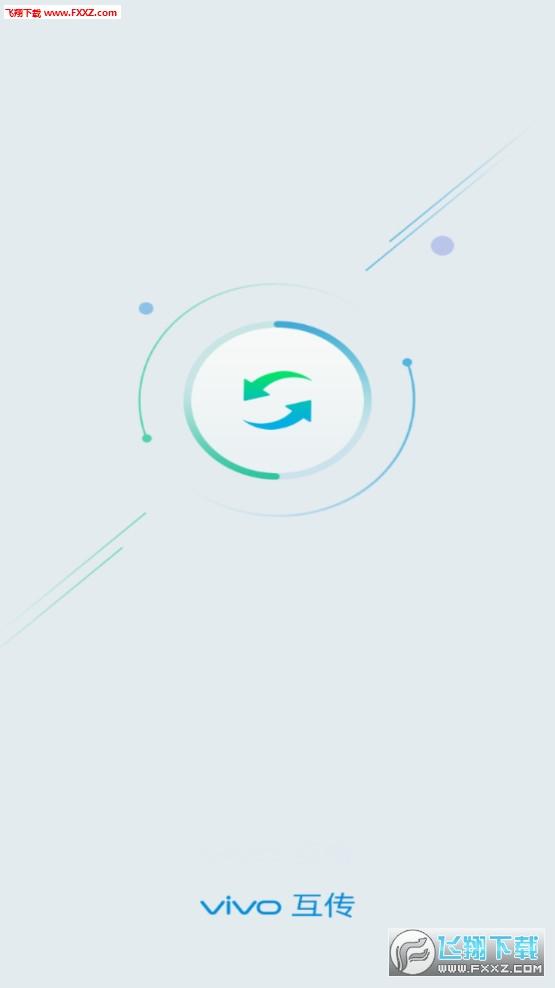 vivo互传app2.2.0.2截图0