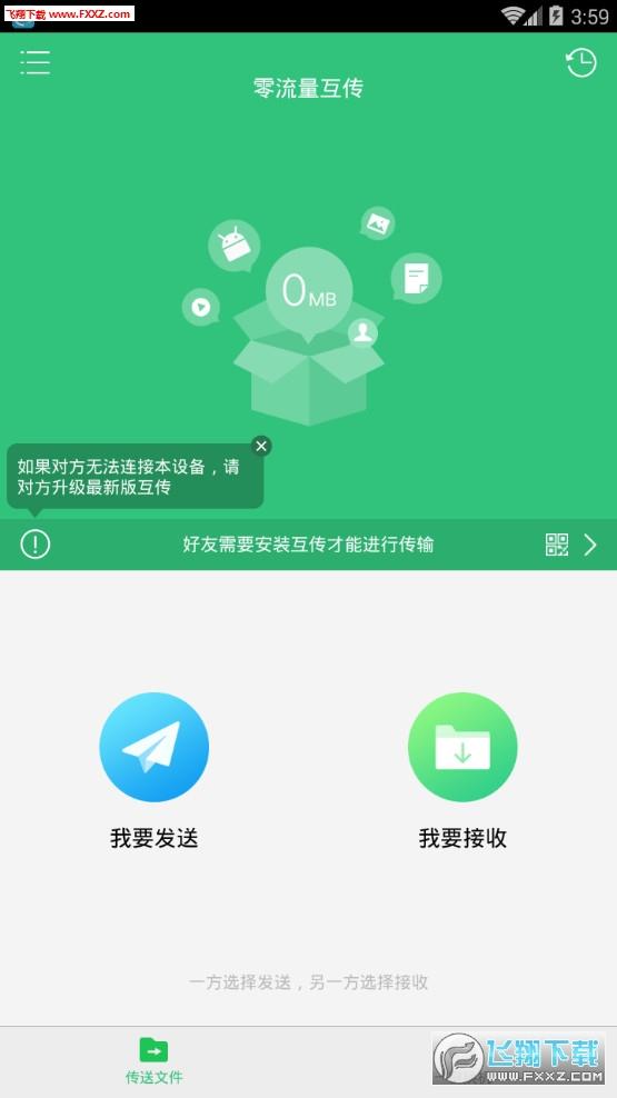 vivo互传app2.2.0.2截图2