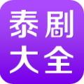 泰剧大全app