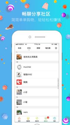 Q加商城app截图3
