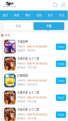 牛刀h5盒子游戏app截图1