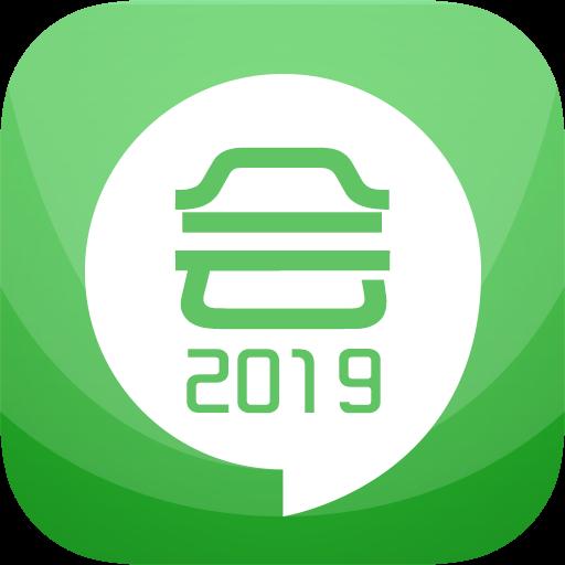 2019初级会计考试app 6.6