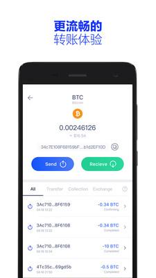 火币钱包app手机版截图3