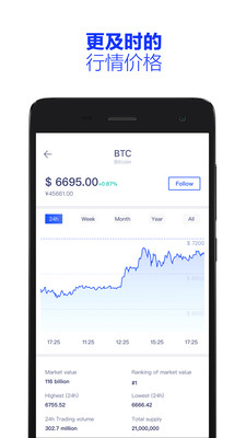 火币钱包app手机版截图1