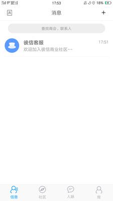彼信商业社区app截图1
