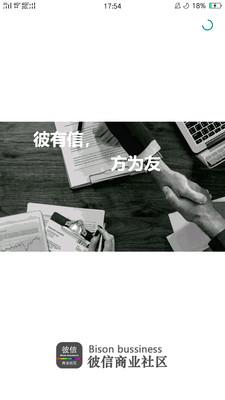 彼信商业社区app截图3