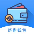 好借钱包app v1.0.0
