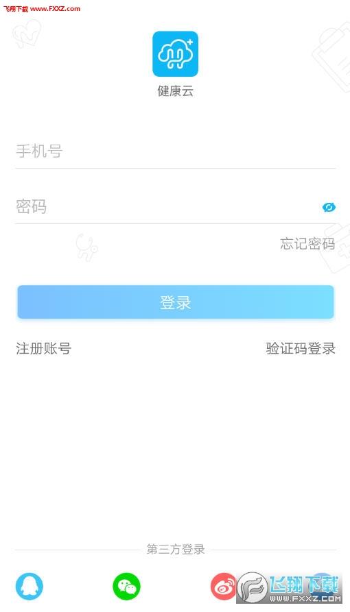 健康云app最新版