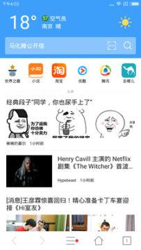 更快浏览器app安卓版