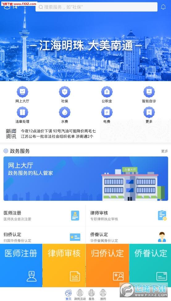 南通百通app