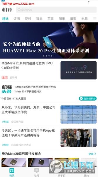 机锋(科技新闻)app