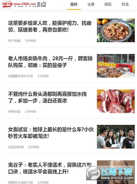 搜狗今日十大热点app