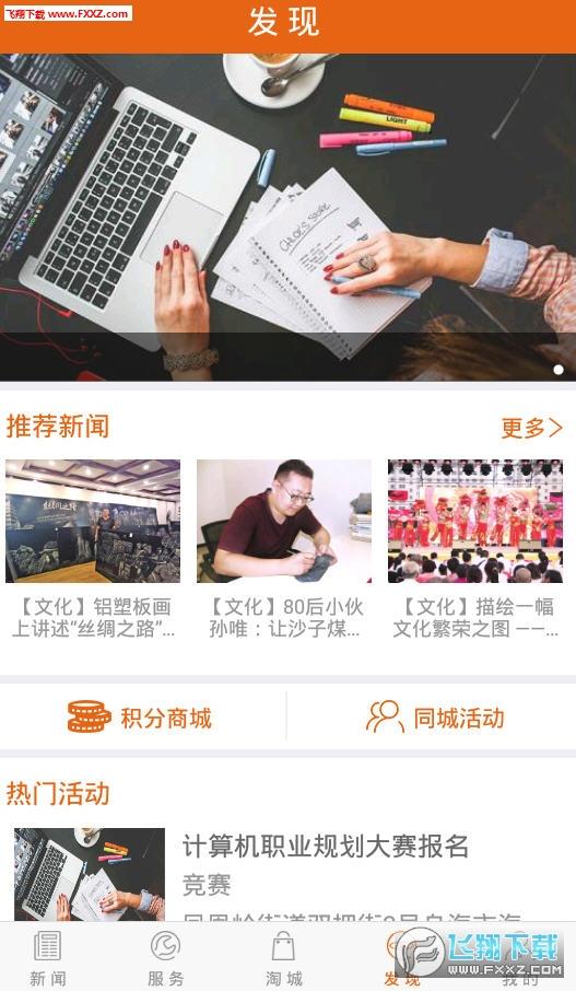 乌海发布app