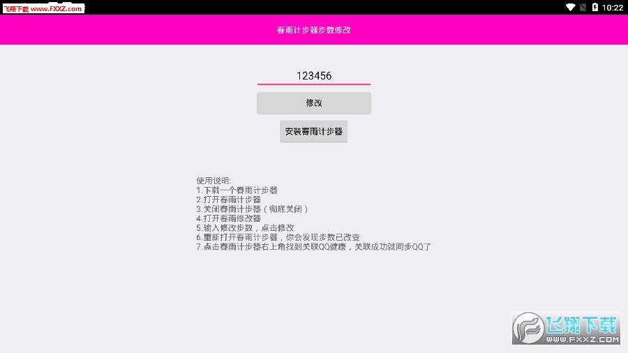 春雨步数qq修改器最新版