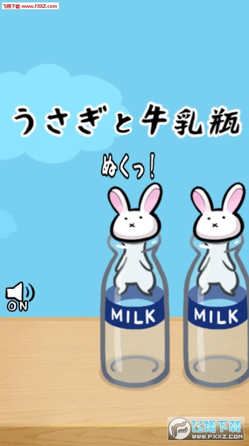 兔子与牛乳瓶日系手游官方版