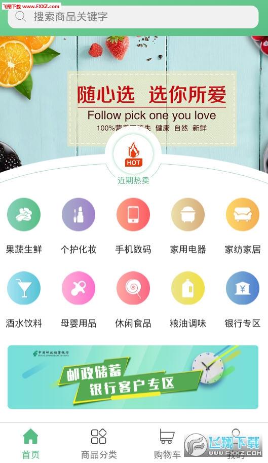农港荟app