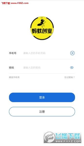 蚂蚁创业app官方版
