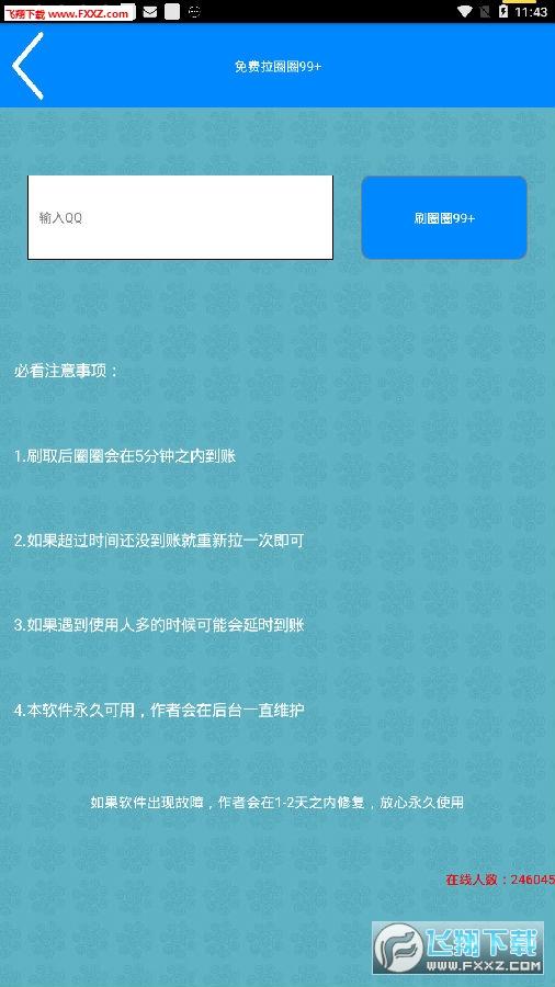 骇客工具箱最新app