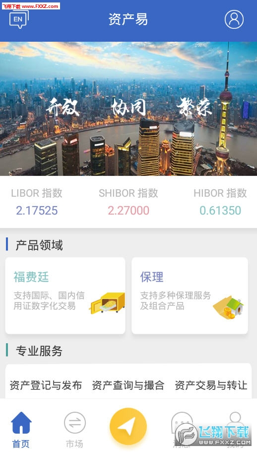 资产易app官方版