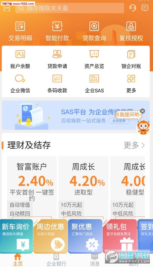 平安口袋app官方版