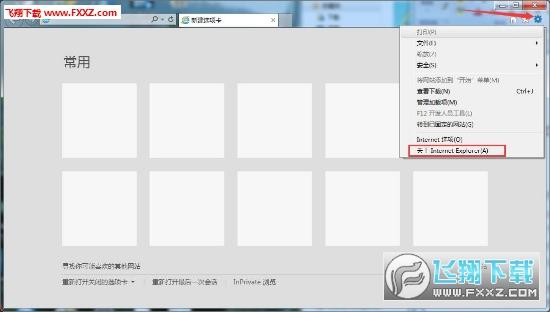 IE10浏览器中文兼容包