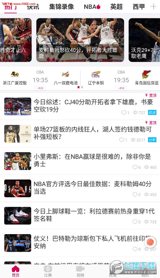极速体育app官方版