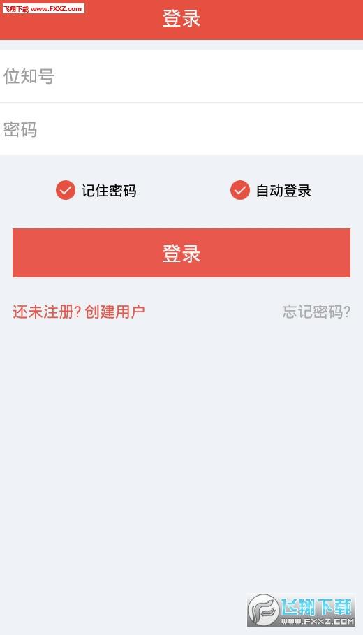 位知app