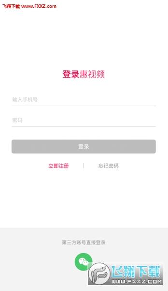 惠视频(手机赚钱)app